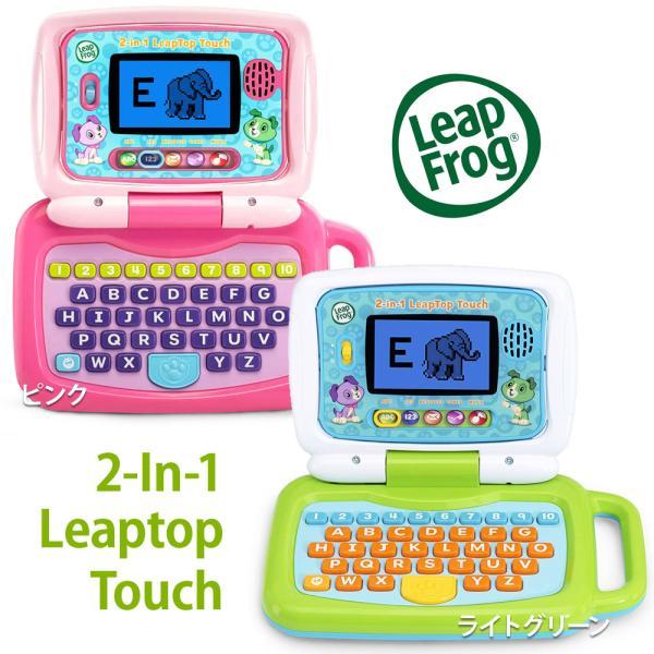 送料無料 リープフロッグ Leap Frog 2-in-1 リープトップタッチ ごっこ パソコン タブレット 電子玩具 知育玩具 2-In-1 Leaptop Touch コストコ costco