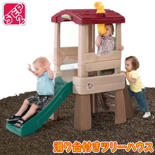 送料無料 メーカー直送 ステップ2 STEP2 クラブハウス クライマー 滑り台 Clubhouse Climber コストコ costco