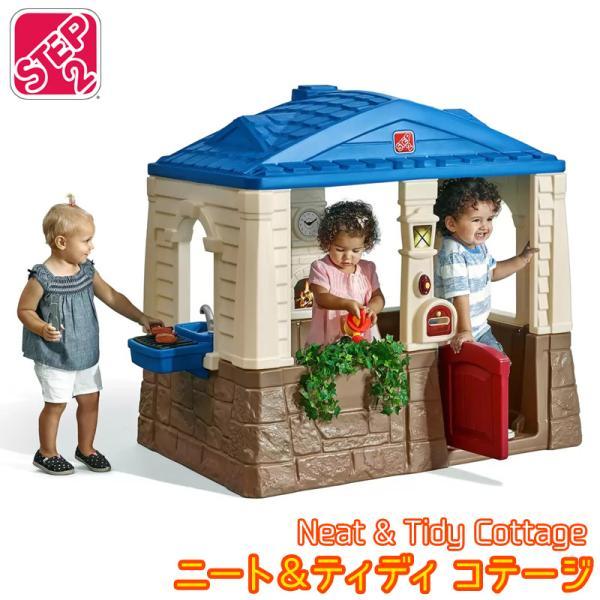 送料無料 メーカー直送 ステップ2 STEP2 ニート & ティディ コテージ Neat & Tidy Cottage コストコ costco