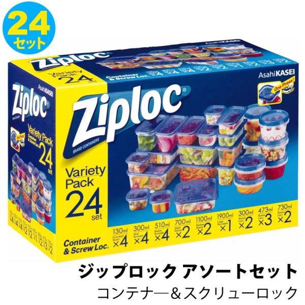 送料無料 Ziploc ジップロック コンテナー 24個セット  韓国製 コンテナー & スクリューロック 保存容器 costco コストコ
