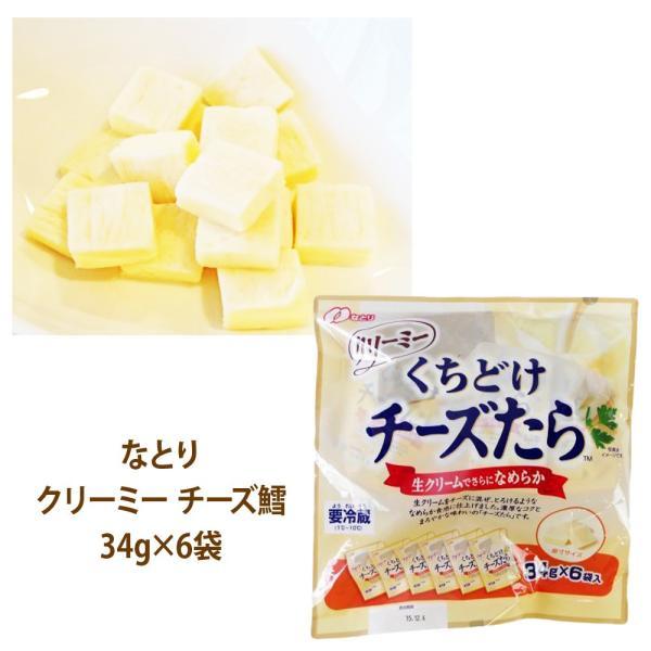 送料無料 costco コストコ なとり クリーミー チーズ鱈 34g × 6袋