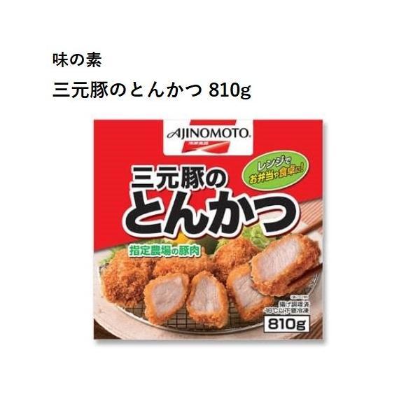 コストコ Costco業務用 冷凍 味の素 AJINOMOTO 三元豚のとんかつ とんかつ 食品 810g