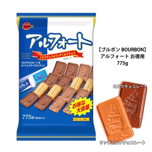costco コストコ ブルボン BOURBON アルフォート 775g ミルクチョコレート リッチミルクチョコレート 大袋 お徳用