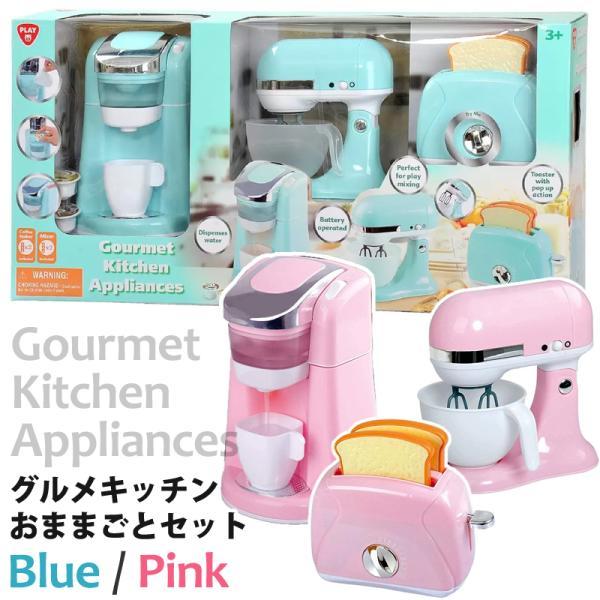 送料無料 costco コストコ グルメキッチン おままごとセット コーヒーメーカー トースター ミキサー 知育玩具 情操教育 ままごと