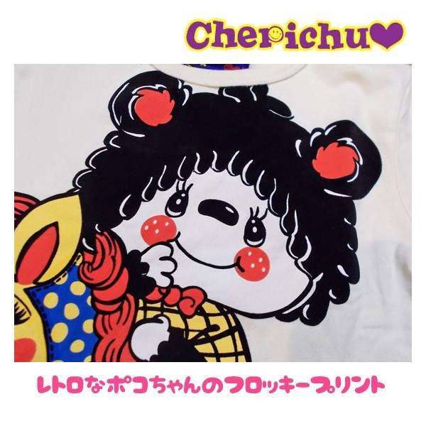 Cherichu チェリッチュ POKOモクバT 2(80-85)-8(140-145) 18ss|caramelmama|04