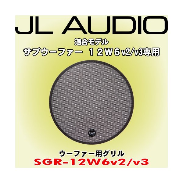 JL AUDIO/ジェイエル オーディオ ウーファーグリル SGR-12W6v2/v3