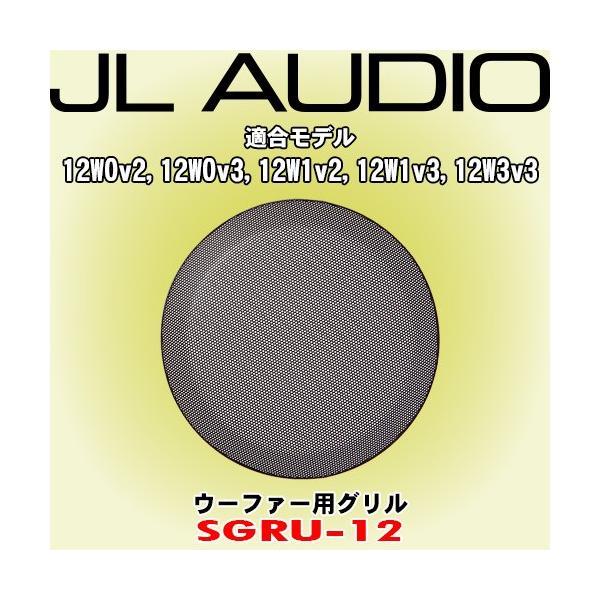 JL AUDIO/ジェイエル オーディオ ウーファーグリル SGRU-12