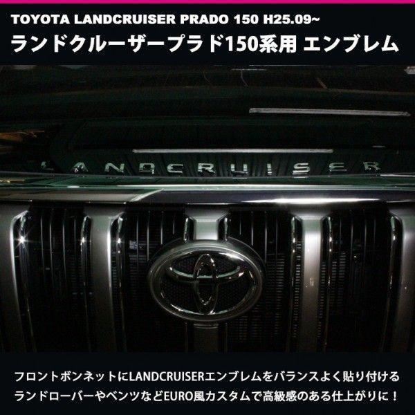 LANDCRUISER  ランドクルーザープラド 150系用 カスタムロゴエンブレム2色 クロームメッキ/マットブラック トヨタ 簡単取り付け