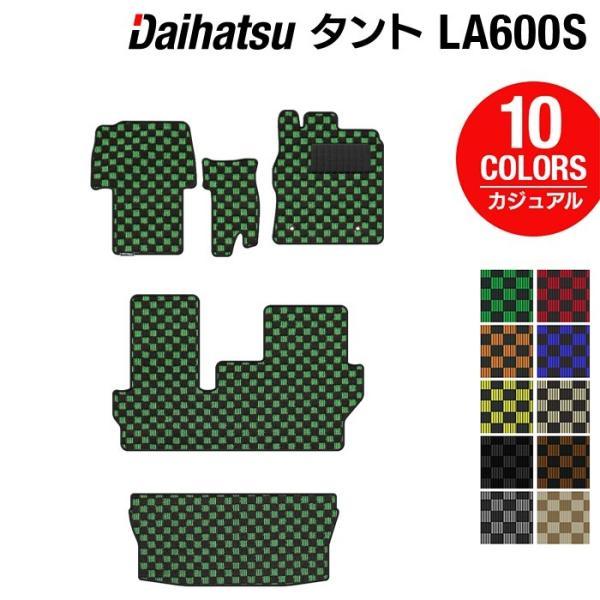 ダイハツ タント フロアマット+トランクマット LA600S タントカスタム 車 マット カーマット daihatsu カジュアルチェック 送料無料|carboyjapan