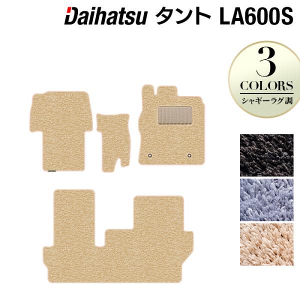 ダイハツ タント フロアマット LA600S タントカスタム 車 マット カーマット daihatsu シャギーラグ調 送料無料|carboyjapan