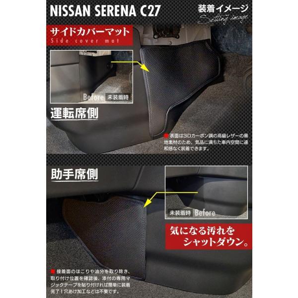 日産 セレナ C27系 ドアトリムガード+グローブボックスガード+サイドカバーマット キックガード マット フルセット e-POWER対応 送料無料|carboyjapan|06