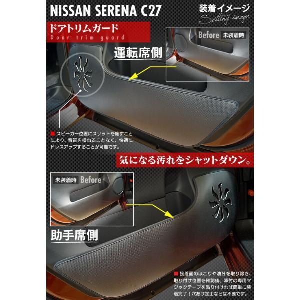 日産 セレナ C27系 ドアトリムガード(キックガード)マット e-POWER対応 送料無料|carboyjapan|05