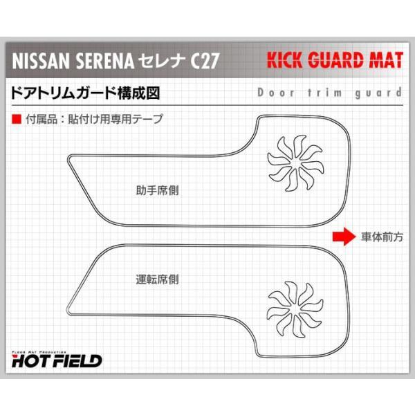 日産 セレナ C27系 ドアトリムガード(キックガード)マット e-POWER対応 送料無料|carboyjapan|06