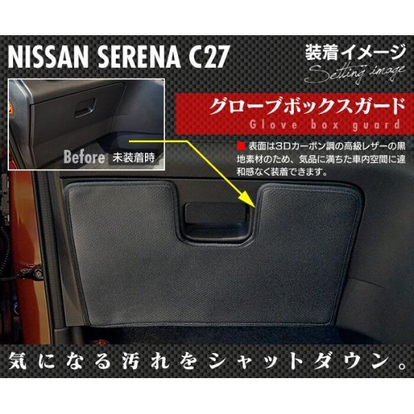 日産 セレナ C27系 グローブボックスガード(キックガード)マット e-POWER対応 送料無料|carboyjapan|05
