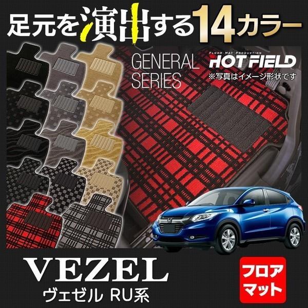 ホンダ ヴェゼル VEZEL フロアマット 車 マット カーマット 選べる14カラー 送料無料|carboyjapan