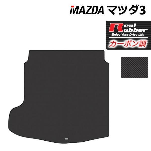 マツダ 新型 マツダ3 MAZDA3 ラゲッジマット トランクマット BP系 セダン ファストバック ハッチバック◆ カーボンファイバー調 リアルラバー HOTFIELD 送料無料