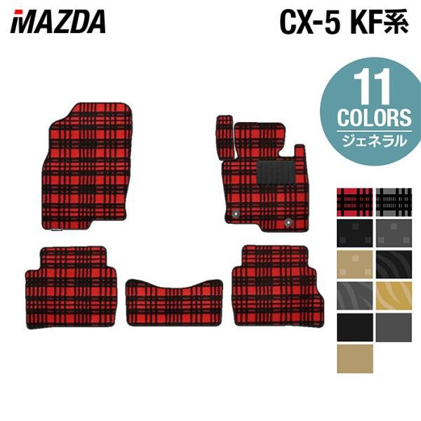 マツダ 新型 CX-5 cx5 フロアマット 車 マット カーマット mazda 選べる14カラー 送料無料|carboyjapan