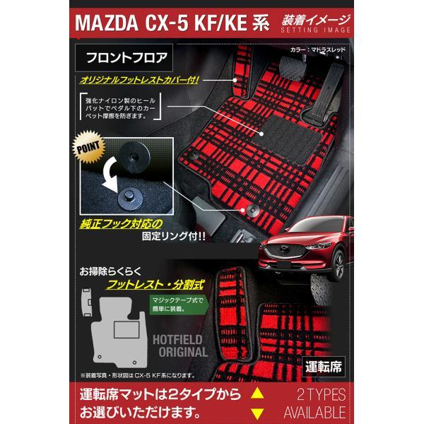 マツダ 新型 CX-5 cx5 フロアマット 車 マット カーマット mazda 選べる14カラー 送料無料|carboyjapan|03
