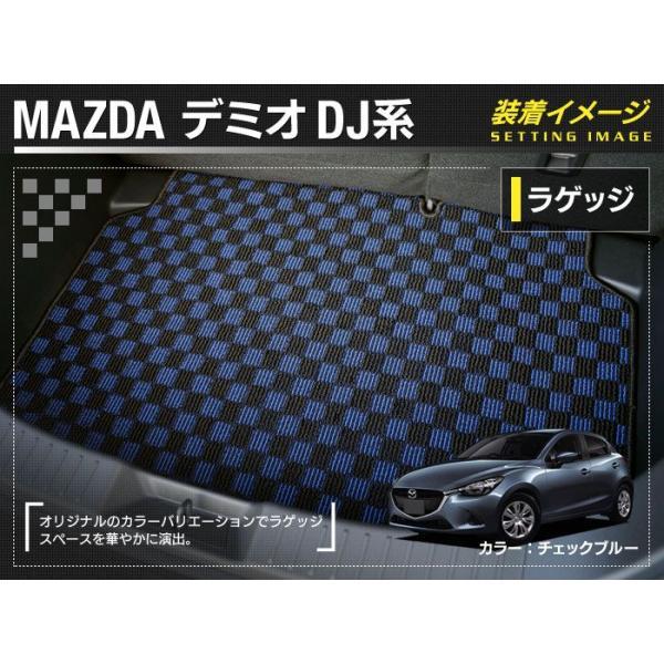 マツダ デミオ DJ系 トランクマット 車 マット カーマット mazda カジュアルチェック 送料無料|carboyjapan|03