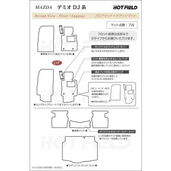 マツダ デミオ DJ系 フロアマット+トランクマット 車 マット カーマット mazda 重厚Profound 送料無料|carboyjapan|04