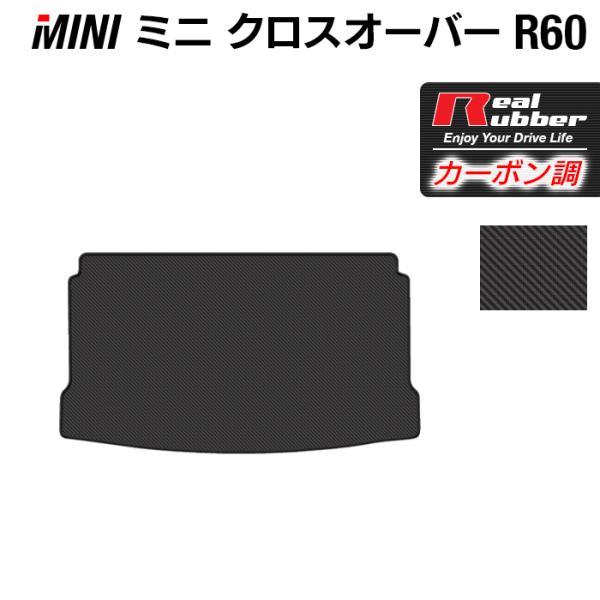 MINI ミニ クロスオーバー R60 トランクマット ◆ カーボンファイバー調 リアルラバー HOTFIELD 送料無料|carboyjapan