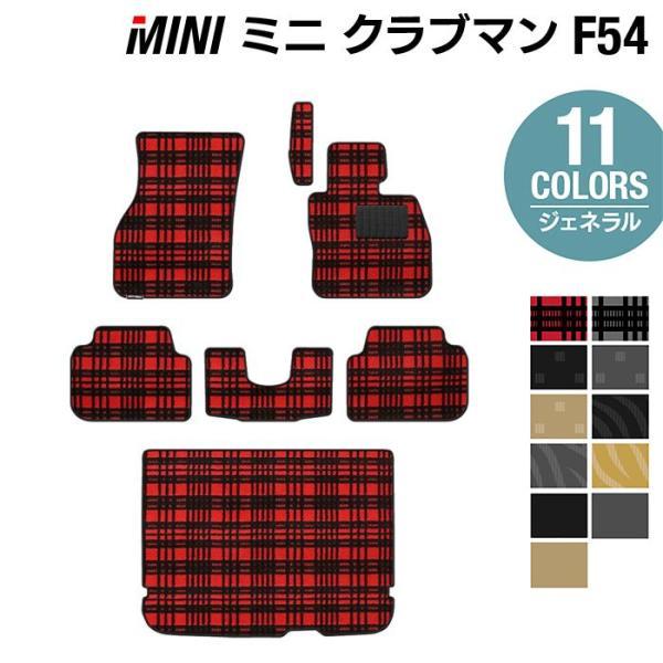MINI ミニ クラブマン F54 フロアマット+トランクマット 車 マット カーマット 選べる14カラー 送料無料 carboyjapan