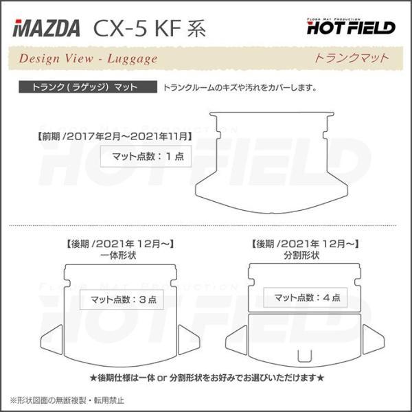マツダ 新型 CX-5 cx5 トランクマット ラゲッジマット 車 マット カーマット mazda カジュアルチェック 送料無料 carboyjapan 05