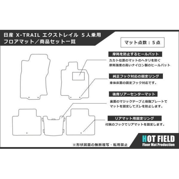日産 エクストレイル フロアマット X-TRAIL 5人乗用 車 マット カーマット 選べる14カラー 送料無料|carboyjapan|04