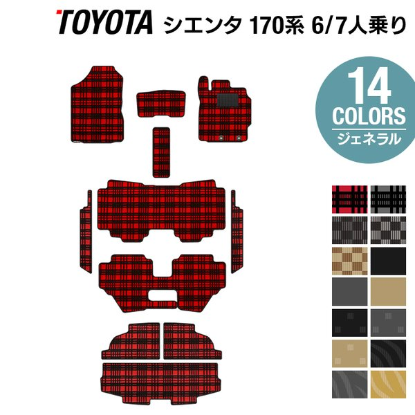 トヨタ 新型 シエンタ フロアマット+ステップマット+ラゲージマット 170系 sienta 車 マット おしゃれ カーマット 選べる14カラー 送料無料 carboyjapan