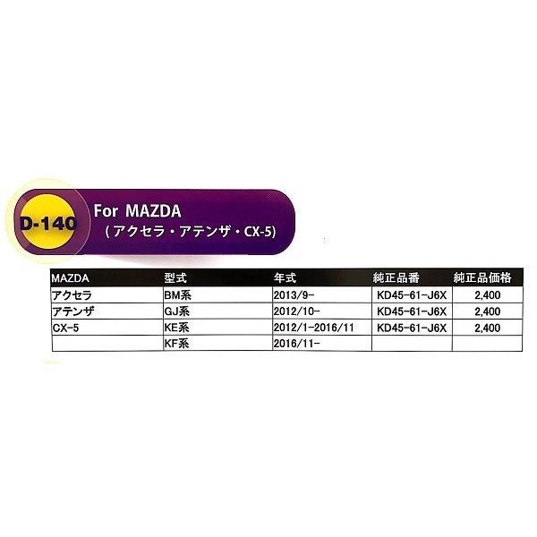 エムリットフィルター 【TYPE D-140】 マツダ(アクセラ、アテンザ、CX-5) 自動車用エアコンフィルター|carclinic|02