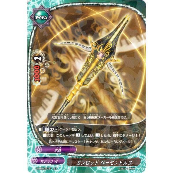 バディファイトDDD(トリプルディー) ガンロッド ベーゼンドルフ / レア / 放て必殺竜 / D-BT01 シングルカード card-museum