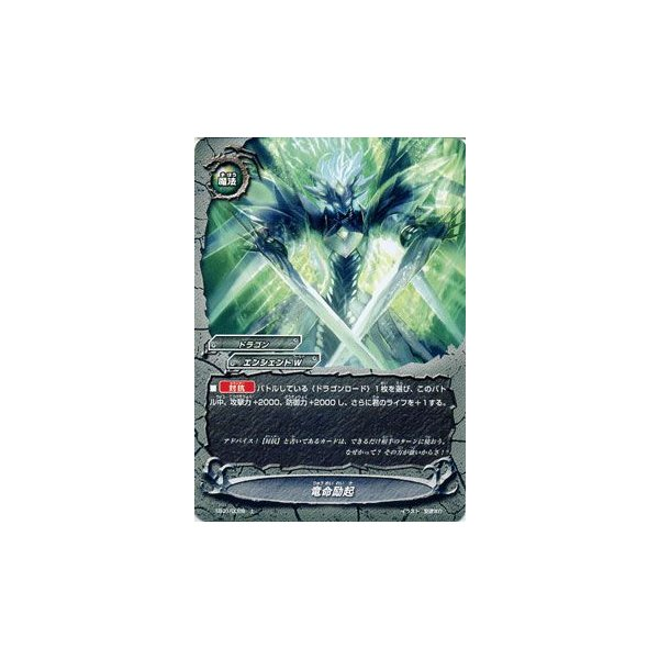 バディファイト 竜命励起 / 不死身の竜神 / EB01 シングルカード|card-museum