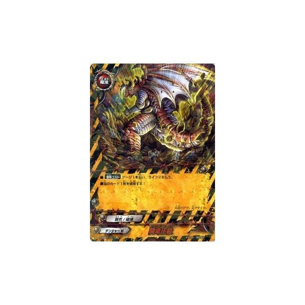 バディファイト100 闘竜圧殺 / レア / ウルトラ 必殺パック / H-EB01 シングルカード|card-museum