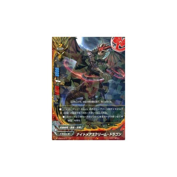 バディファイト100 ナイトメアスクリーム・ドラゴン / レア / 百雷の王 / H-EB03 シングルカード|card-museum