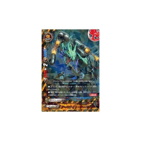 バディファイト100 アーマナイト・サーペント / レア / 百雷の王 / H-EB03 シングルカード|card-museum