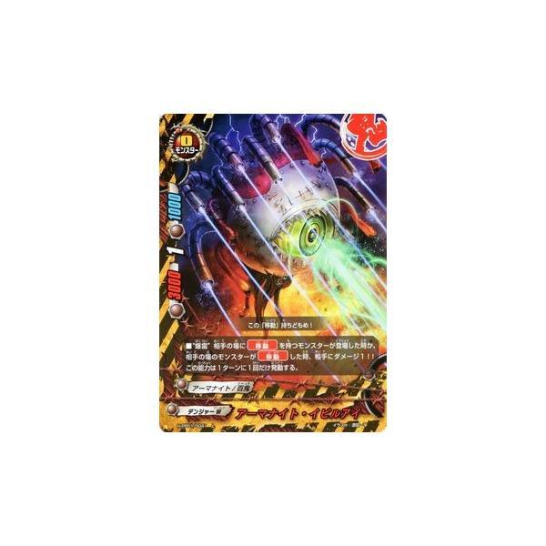 バディファイト100 アーマナイト・イビルアイ / 決戦裏角王 / H-PP01 シングルカード|card-museum