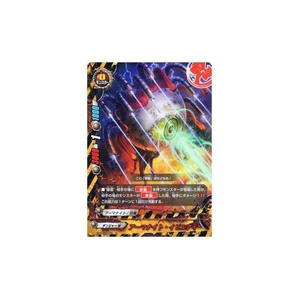 バディファイト100 アーマナイト・イビルアイ / ホロ仕様 / 決戦裏角王 / H-PP01 シングルカード|card-museum