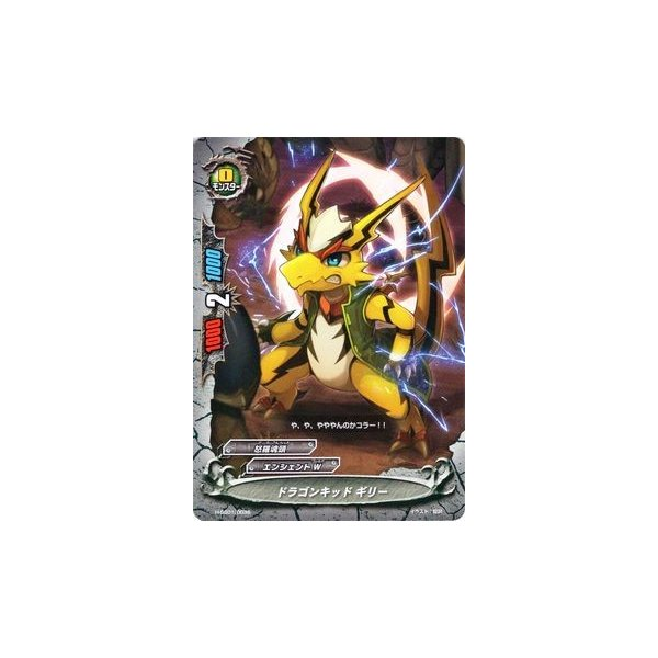 バディファイト100 ドラゴンキッド ギリー / ゲキ強 バディレアトリプルデッキ / H-SS01 シングルカード card-museum