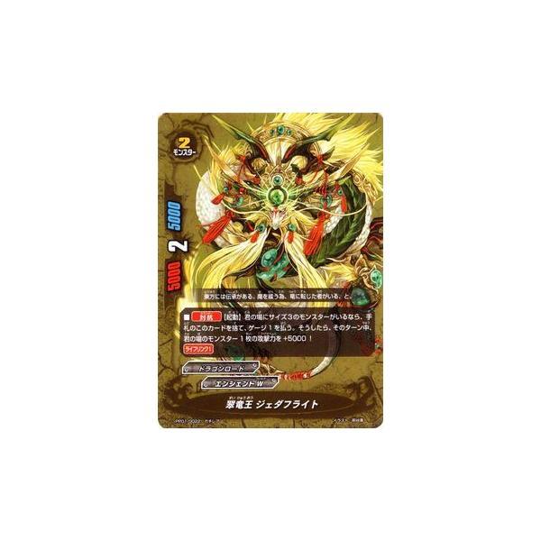 バディファイト 翠竜王 ジェダフライト / ガチレア / ゴールデンバディパック / PP01 シングルカード|card-museum