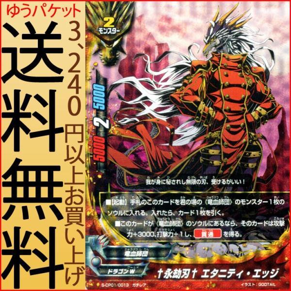神バディファイト S-CP01 †永劫刃† エタニティ・エッジ(ガチレア) 神100円ドラゴン | ドラゴンW 竜血師団 モンスター|card-museum