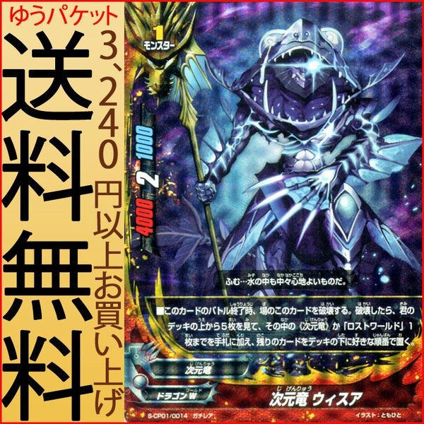 神バディファイト S-CP01 次元竜 ウィスア(ガチレア) 神100円ドラゴン | ドラゴンW 次元竜 モンスター|card-museum