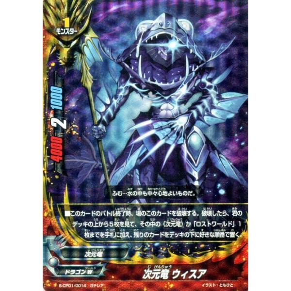 神バディファイト S-CP01 次元竜 ウィスア(ガチレア) 神100円ドラゴン | ドラゴンW 次元竜 モンスター|card-museum|02