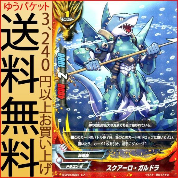 神バディファイト S-CP01 スクアーロ・ガルドラ(レア) 神100円ドラゴン   ドラゴンW 神竜族 モンスター card-museum