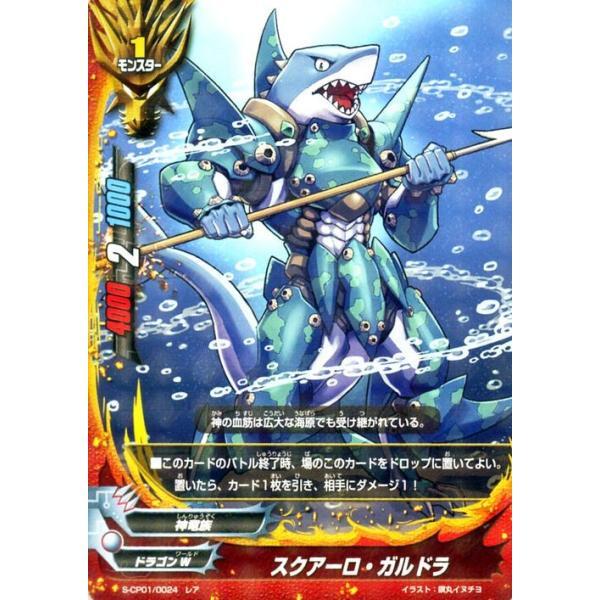神バディファイト S-CP01 スクアーロ・ガルドラ(レア) 神100円ドラゴン   ドラゴンW 神竜族 モンスター card-museum 02