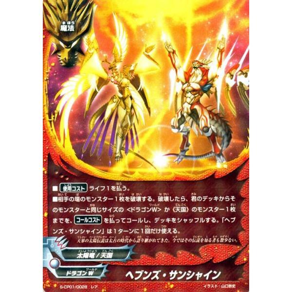 神バディファイト S-CP01 ヘブンズ・サンシャイン(レア) 神100円ドラゴン | ドラゴンW 太陽竜/天国 魔法|card-museum|02