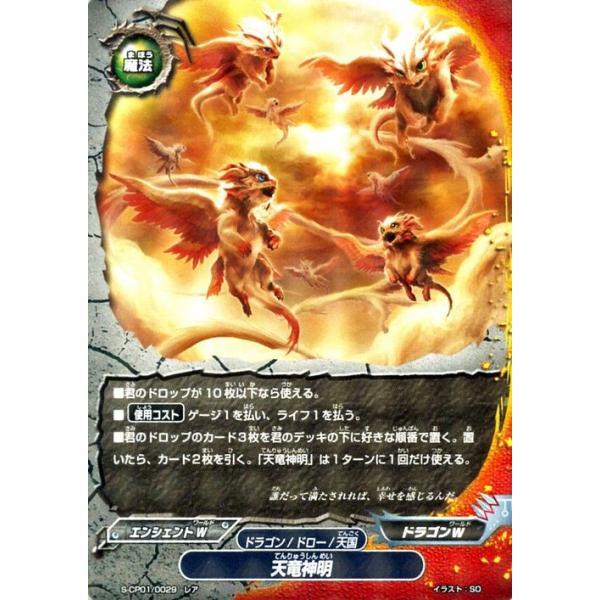 神バディファイト S-CP01 天竜神明(レア) 神100円ドラゴン | ドラゴンW/エンシェントW ドラゴン/ドロー/天国 魔法|card-museum|02