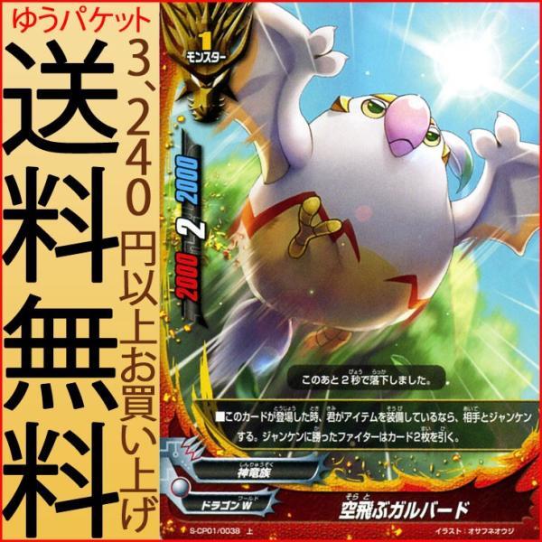 神バディファイト S-CP01 空飛ぶガルバード(上) 神100円ドラゴン   ドラゴンW 神竜族 モンスター card-museum
