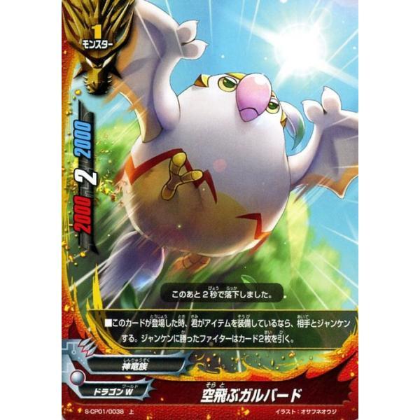 神バディファイト S-CP01 空飛ぶガルバード(上) 神100円ドラゴン   ドラゴンW 神竜族 モンスター card-museum 02