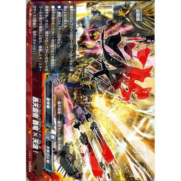 バディファイトX(バッツ) X-CBT01  轟天雷衝 轟竜×天波!(レア) 最強バッツ覚醒! 〜赤き雷帝〜|card-museum
