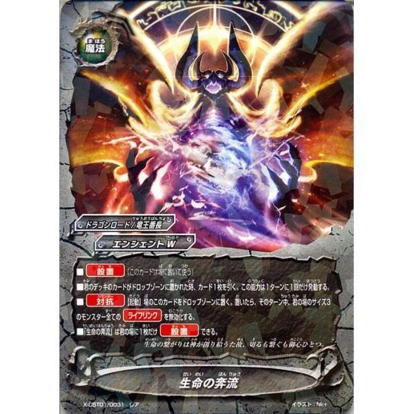 バディファイトX(バッツ) X-CBT01  生命の奔流(レア) 最強バッツ覚醒! 〜赤き雷帝〜 card-museum
